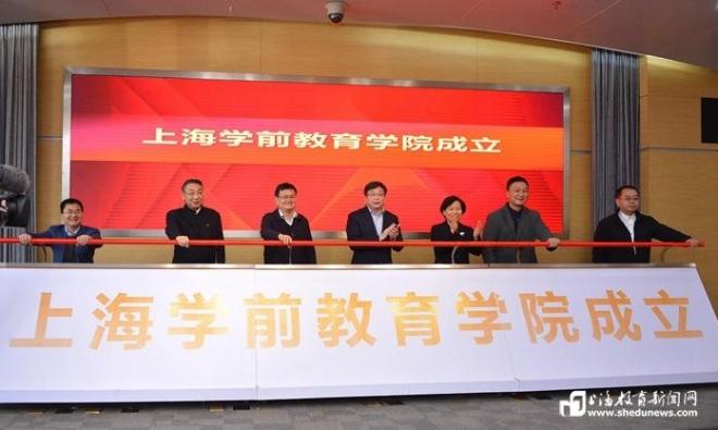 着力培养优质学前教育人才,上海学前教育学院成立
