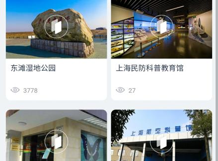 """上海9家科普场馆可以""""云游""""啦!"""