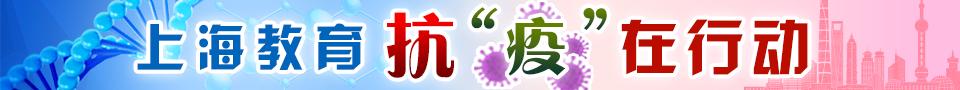 """上海教育抗""""疫""""在行动"""
